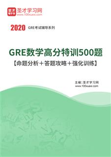 2020年GRE数学高分特训500题【命题分析+答题攻略+强化训练】