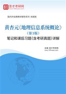 黄杏元《地理信息系统概论》(第3版)笔记和课后习题(含考研真题)详解