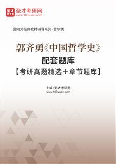 郭齐勇《中国哲学史》配套题库【考研真题精选+章节题库】