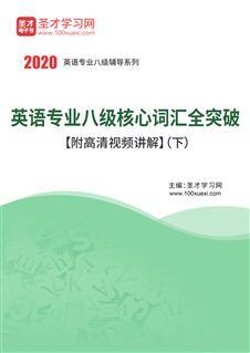 2020年英语专业八级核心词汇全突破【附高清视频讲解】(下)