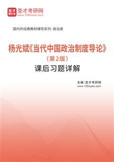 杨光斌《当代中国政治制度导论》(第2版)课后习题详解