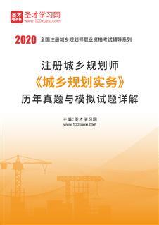 2020年注册城乡规划师《城乡规划实务》历年真题与模拟试题详解
