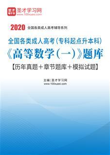 2020年全国各类成人高考(专科起点升本科)《高等数学(一)》题库【历年真题+章节题库+模拟试题】