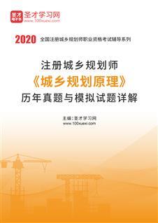 2020年注册城乡规划师《城乡规划原理》历年真题与模拟试题详解