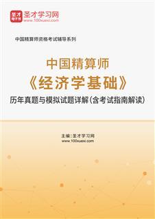 春季中国精算师《经济学基础》历年真题与模拟试题详解(含考试指南解读)
