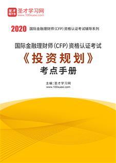 2020年国际金融理财师(CFP)资格认证考试《投资规划》考点手册