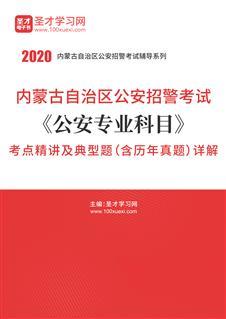 2020年内蒙古自治区公安招警考试《公安专业科目》考点精讲及典型题(含历年真题)详解