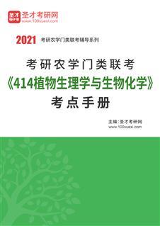 2021年考研农学门类联考《414植物生理学与生物化学》考点手册