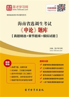 2020年海南省选调生考试《申论》题库【真题精选+章节题库+模拟试题】