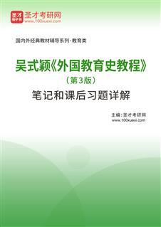 吴式颖《外国教育史教程》(第3版)笔记和课后习题详解
