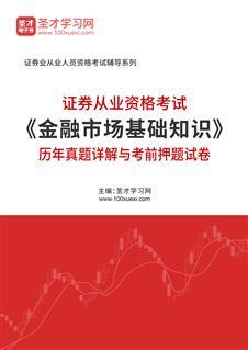 证券从业资格考试《金融市场基础知识》历年真题详解与考前押题试卷