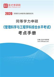 2020年同等学力申硕《管理科学与工程学科综合水平考试》考点手册