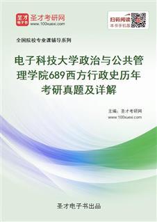 电子科技大学政治与公共管理学院《689西方行政史》历年考研真题及详解