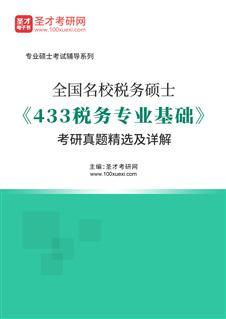 全国名校税务硕士《433税务专业基础》考研真题精选及详解