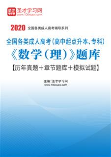 2020年全国各类成人高考(高中起点升本、专科)《数学(理)》题库【历年真题+章节题库+模拟试题】