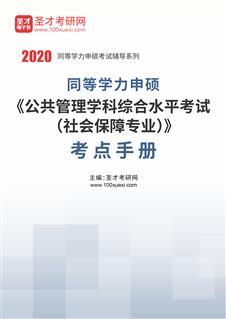 2020年同等学力申硕《公共管理学科综合水平考试(社会保障专业)》考点手册