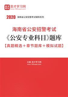 2020年海南省公安招警考试《公安专业科目》题库【真题精选+章节题库+模拟试题】