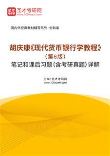 胡庆康《现代货币银行学教程》(第6版)笔记和课后习题(含考研真题)详解
