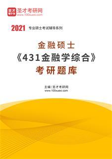 2021年金融硕士《431金融学综合》考研题库