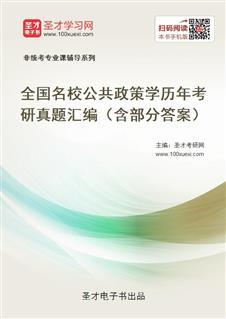 全国名校公共政策学考研真题汇编(含部分答案)
