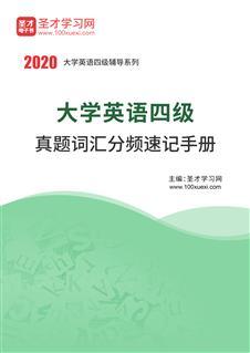 2020年12月大学英语四级真题词汇分频速记手册
