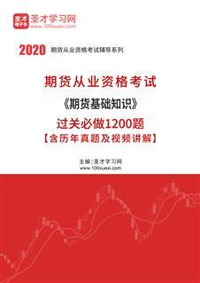 2020年期货从业资格考试《期货基础知识》过关必做1200题【含历年真题及视频讲解】