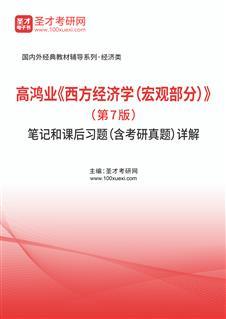 高鸿业《西方经济学(宏观部分)》(第7版)笔记和课后习题(含考研真题)详解