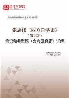 张志伟《西方哲学史》(第2版)笔记和典型题(含考研真题)详解