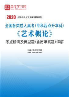 2020年全国各类成人高考(专科起点升本科)《艺术概论》考点精讲及典型题(含历年真题)详解