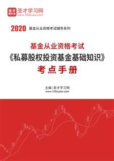 2020年基金从业资格考试《私募股权投资基金基础知识》考点手册