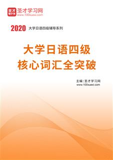 2020年大学日语四级核心词汇全突破