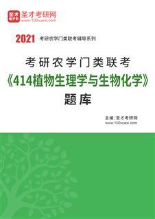 2021年考研农学门类联考《414植物生理学与生物化学》题库