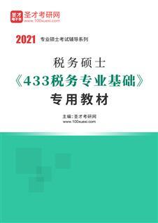 2021年税务硕士《433税务专业基础》专用教材