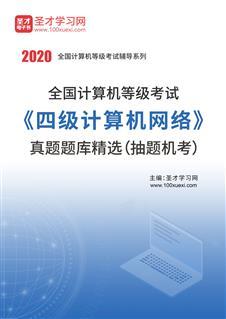 2020年全国计算机等级考试《四级计算机网络》真题题库精选(抽题机考)