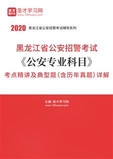 2020年黑龙江省公安招警考试《公安专业科目》考点精讲及典型题(含历年真题)详解