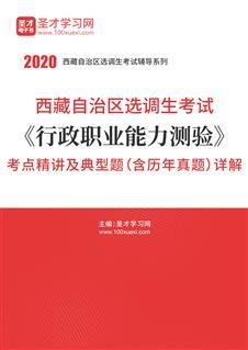 2020年西藏自治区选调生考试《行政职业能力测验》考点精讲及典型题(含历年真题)详解