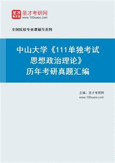 中山大学《111单独考试思想政治理论》历年考研真题汇编