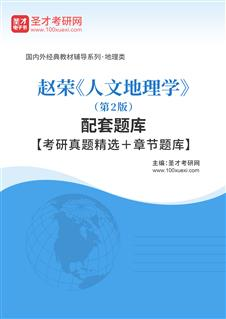 赵荣《人文地理学》(第2版)配套题库【考研真题精选+章节题库】