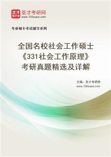 全国名校社会工作硕士《331社会工作原理》考研真题精选及详解