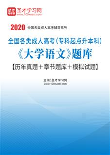 2020年全国各类成人高考(专科起点升本科)《大学语文》题库【历年真题+章节题库+模拟试题】
