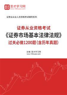 2021年证券从业资格考试《证券市场基本法律法规》过关必做1200题(含历年真题)