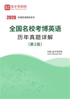 2020年全国名校考博英语历年真题详解(第2版)