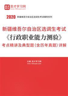 2020年新疆维吾尔自治区选调生考试《行政职业能力测验》考点精讲及典型题(含历年真题)详解