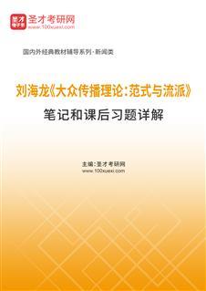 刘海龙《大众传播理论:范式与流派》笔记和课后习题详解