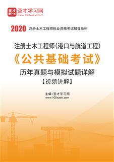 2020年注册土木工程师(港口与航道工程)《公共基础考试》历年真题与模拟试题详解【视频讲解】
