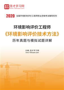2020年环境影响评价工程师《环境影响评价技术方法》历年真题与模拟试题详解
