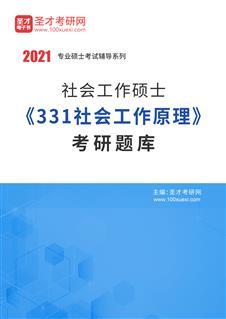 2021年社会工作硕士《331社会工作原理》考研题库