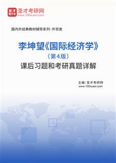 李坤望《国际经济学》(第4版)课后习题和考研真题详解