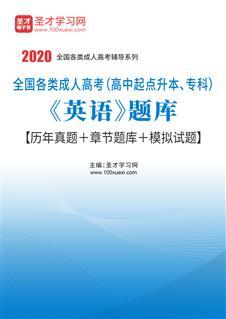 2020年全国各类成人高考(高中起点升本、专科)《英语》题库【历年真题+章节题库+模拟试题】