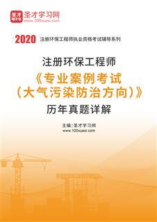 2020年注册环保工程师《专业案例考试(大气污染防治方向)》历年真题详解